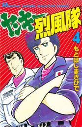 ヤンキー烈風隊(4) 漫画