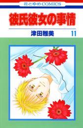 彼氏彼女の事情 11巻 漫画