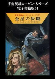 宇宙英雄ローダン・シリーズ 電子書籍版54 金星の決闘 漫画