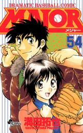 MAJOR(54) 漫画