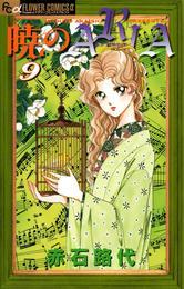 暁のARIA(9) 漫画