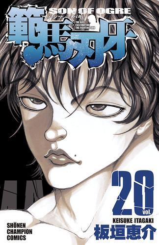 範馬刃牙(20) 漫画
