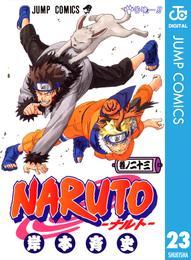 NARUTO―ナルト― モノクロ版 23 漫画
