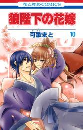 狼陛下の花嫁 10巻 漫画