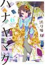 ハナヤマタ 6巻 漫画