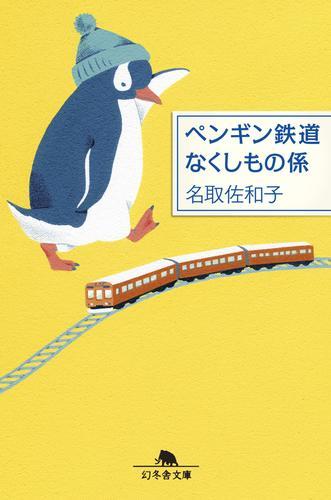 ペンギン鉄道 なくしもの係 漫画