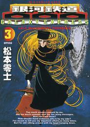 銀河鉄道999(3) 漫画