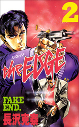 the EDGE 2巻 漫画