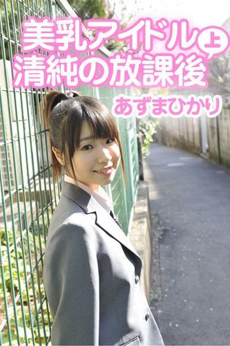 美乳アイドル 清純の放課後/あずまひかり 上巻 漫画