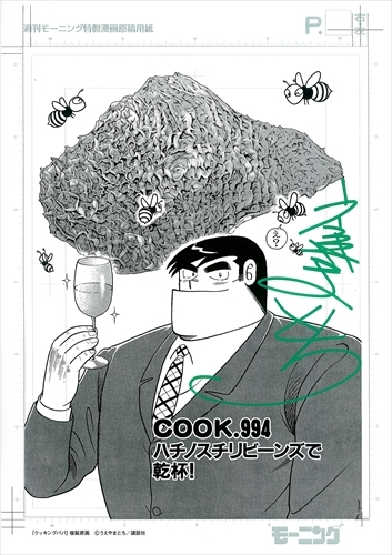 【直筆サイン入り# COOK.994扉絵複製原画付】クッキングパパ 漫画