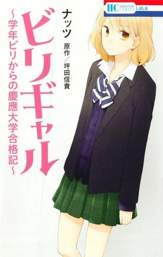 ビリギャル〜学年ビリからの慶応大学合格記〜 漫画