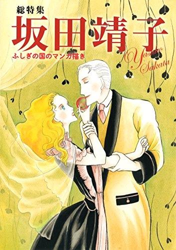 坂田靖子 ふしぎの国のマンガ描き 漫画