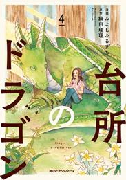 台所のドラゴン(1-4巻 最新刊)
