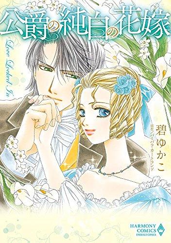 公爵の純白の花嫁 漫画