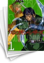 【中古】Pumpkin Scissors パンプキンシザース (1-21巻) 漫画