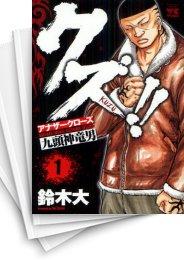 【中古】クズ!! アナザークローズ九頭神竜男 (1-11巻) 漫画
