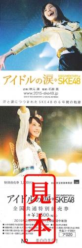 【映画前売券】アイドルの涙 DOCUMENTARY of SKE48 / 一般(大人) 漫画