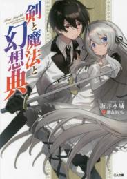 【ライトノベル】剣と魔法と幻想典 (全1冊)