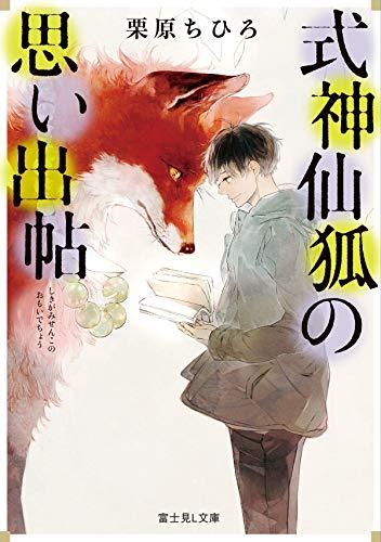 【ライトノベル】式神仙狐の思い出帖 (全1冊)