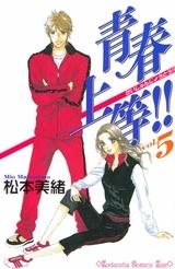 青春上等!! (1-5巻 全巻) 漫画