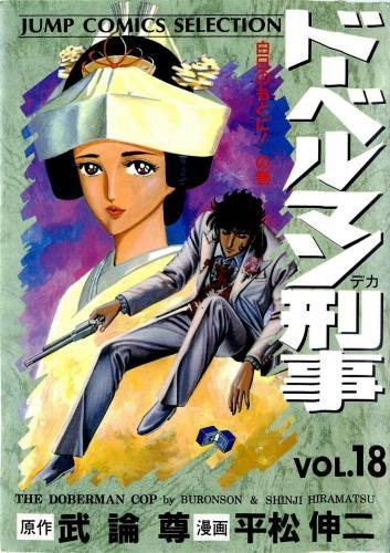 ドーベルマン刑事 [ジャンプコミックスセレクション・B6版] (1-18巻 全巻) 漫画