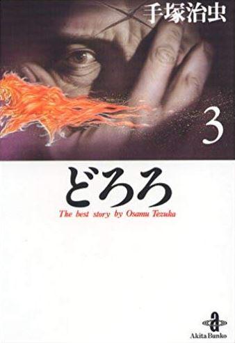 どろろ [文庫版] (1,3巻 全巻). 漫画