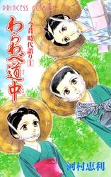今昔時代語り 3 冊セット最新刊まで 漫画