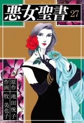 悪女聖書 27 冊セット全巻 漫画