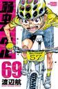 弱虫ペダル 69 漫画