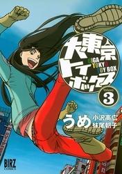 大東京トイボックス (3) 漫画
