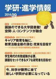 学研・進学情報 2014年9月号 漫画