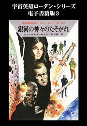 宇宙英雄ローダン・シリーズ 電子書籍版3 ドームの危機 漫画