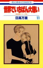 世界でいちばん大嫌い 秋吉家シリーズ5 11巻 漫画