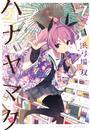 ハナヤマタ 7巻 漫画