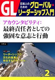 GL 日本人のためのグローバル・リーダーシップ入門 第2回 アカウンタビリティ:最終責任者としての強固な意志と行動 漫画