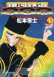 銀河鉄道999(4) 漫画