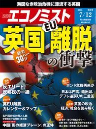 週刊エコノミスト (シュウカンエコノミスト) 2016年07月12日号 漫画