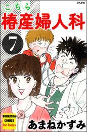 こちら椿産婦人科 7 漫画