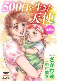 500日を生きた天使(分冊版) 【第5話】 漫画
