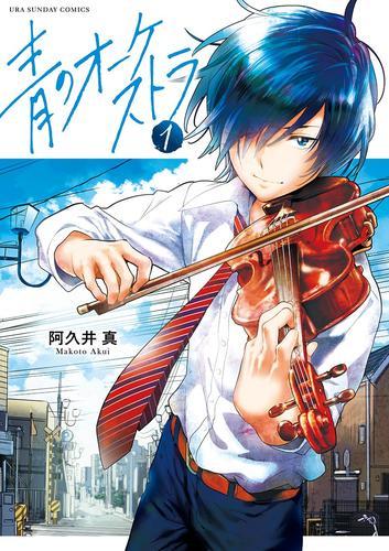 青のオーケストラ 漫画