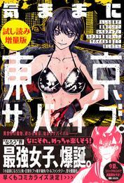 気ままに東京サバイブ。もしも日本が魔物だらけで、レベルアップとハクスラ要素があって、サバイバル生活まで楽しめたら。〈試し読み増量版〉