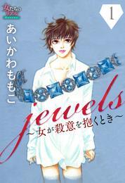 jewels~女が殺意を抱くとき~1