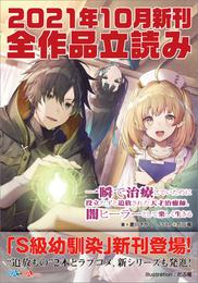 GA文庫&GAノベル2021年10月の新刊 全作品立読み(合本版)