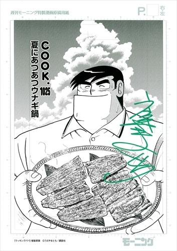 【直筆サイン入り# COOK.1025扉絵複製原画付】クッキングパパ 漫画