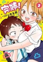 突姉っ!(1-2巻 最新刊)