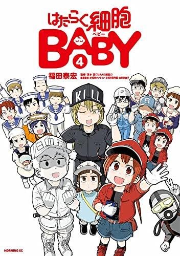 はたらく細胞BABY(1-3巻 最新刊) 漫画