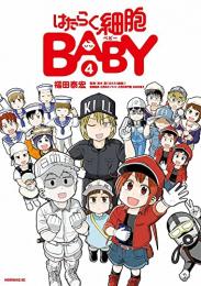 はたらく細胞BABY (1-4巻 最新刊)