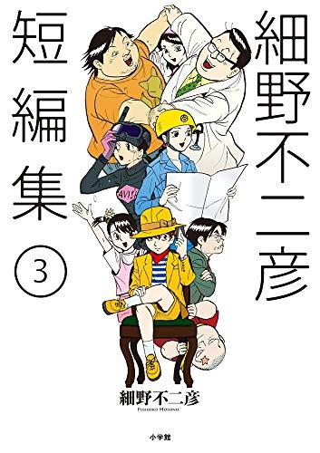 細野不二彦短編集 (1-3巻 最新刊) 漫画
