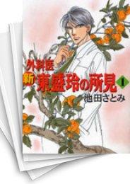 【中古】新外科医東盛玲の所見 新版 (1-10巻) 漫画