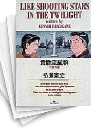【中古】黄昏流星群 (1-55巻) 漫画
